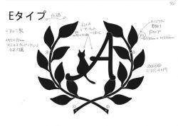 16-猫+イニシャルA妻飾り 。おしゃれで人気のロートアイアン風アルミ製オリジナル妻飾りFタイプにイニシャルAと猫のモチーフを加えた妻飾りの写真
