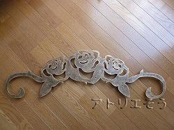 薔薇妻飾り。ロートアイアン風錆に強いアルミ製妻飾り。
