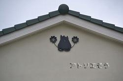 猫+四葉のクローバー妻飾りの設置写真です。。ロートアイアン風錆に強いステンレス製妻飾りです。