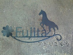 馬+クローバー表札 ロートアイアン風錆に強いステンレス製表札です。