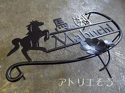 ロートアイアン風錆に強いステンレス製表札。馬+クローバ表札
