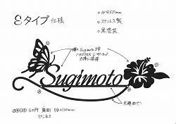 ロートアイアン風錆に強いステンレス製表札です。蝶々+ハイビスカス表札です。
