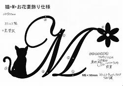 ロートアイアン風ステンレス製のアトリエそうオーダーメイドデザイン制作した妻飾りです。イニシャルMと猫とお花をモチーフに組み合わせた素敵な妻飾りです。