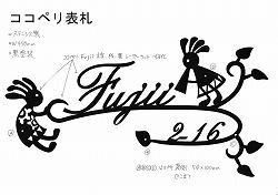 ロートアイアン風錆に強いステンレス製表札です。ココペリ表札です。