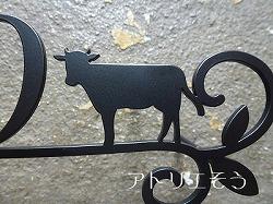 ロートアイアン風錆に強いステンレス製表札です。牛+唐草表札。