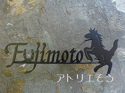 ロートアイアン風錆に強いステンレス製の馬と蹄鉄の表札