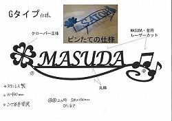 ロートアイアン風錆に強いステンレス製の八分音符+四葉のクローバー表札