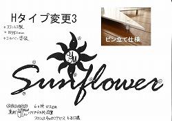 Sunflowerの文字と太陽の中にイニシャルYMがデザインされた看板妻飾り