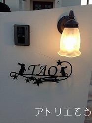 ロートアイアン風錆に強いステンレス製のうさぎ+流れ星表札の設置写真