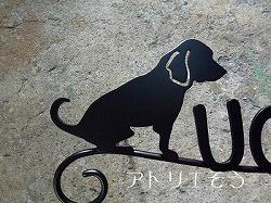 ロートアイアン風錆に強いステンレス製のビーグル犬+クローバー表札
