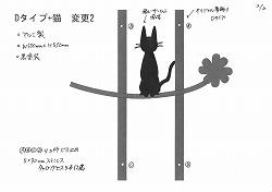 42-猫妻飾り 。おしゃれで人気のロートアイアン風アルミ製オリジナル妻飾りDタイプにかわいい猫のモチーフを加えた素敵なデザインです