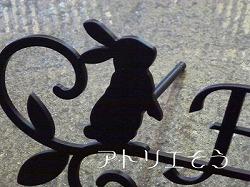 ロートアイアン風錆に強いステンレス製のうさぎ唐草表札です