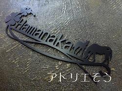 ロートアイアン風錆に強いステンレス製の馬+四葉のクローバー表札です