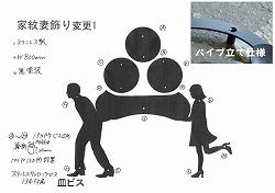 男の人と女の人が家紋を運んでいる素敵な長門三つ星家紋妻飾り