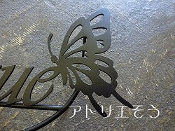 ロートアイアン風錆に強いステンレス製の蝶々表札です。