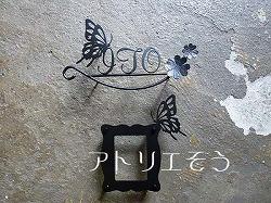 ロートアイアン風錆に強いステンレス蝶々と四葉のクローバーの表札とインターホンカバーです。