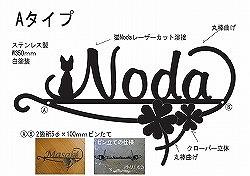 アトリエそうオーダーメイドデザインのロートアイアン風ステンレス製表札です。妻飾りとお揃いのイニシャルNとかわいい猫のモチーフを使った表札白塗装の写真
