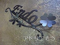 ロートアイアン風錆に強いステンレス製の四葉のクローバー+プルメリア表札