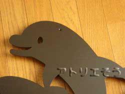 イルカと波を素敵に組み合わせてデザインしたおしゃれで人気のロートアイアン風アルミ製オーダー妻飾りの写真