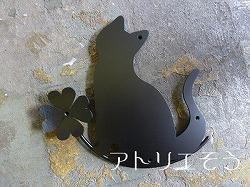 猫と四葉のクローバーを素敵に組み合わせてデザインしたおしゃれで人気のロートアイアン風アルミ製妻飾りの写真