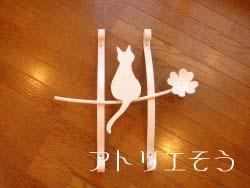 アトリエそうオリジナルデザインのロートアイアン風アルミ製妻飾りです。おしゃれで人気のロートアイアン風アルミ製オリジナル妻飾りDタイプにかわいい猫のモチーフを加えた素敵なデザインです白塗装