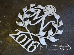 アトリエそうオリジナルデザインのアルミ製妻飾りです。おしゃれで人気のロートアイアン風アルミ製オリジナル妻飾りFタイプにイニシャルMとNと家紋と西暦が入った妻飾りの写真