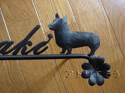 ロートアイアンの犬+四葉のクローバー表札