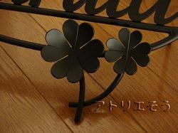 ロートアイアン風アルミ製表札。四葉のクローバーモチーフ表札