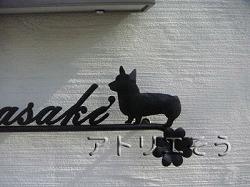 ロートアイアンの犬+四葉のクローバー表札の設置写真