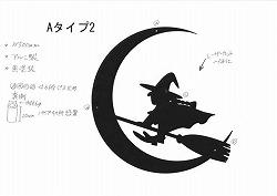 ロートアイアン風錆に強いアルミ製箒に乗った魔女が月をバックに飛んでいる素敵な妻飾りの写真