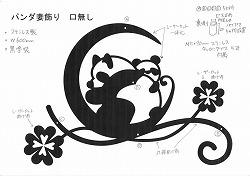 ロートアイアン風アルミ製妻飾りの親子パンダと四葉のクローバー妻飾りです。
