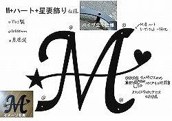アトリエそうのオーダーメイドデザイン制作の妻飾りです。イニシャルMにハートと星のモチーフを組み合わせたおしゃれで人気のロートアイアンオーダー妻飾りの写真