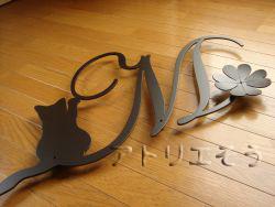 イニシャルM+四葉のクローバー+招き猫妻飾り。アルミ製妻飾り。