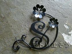 イニシャルSと四葉のクローバー妻飾り。ロートアイアン風錆に強いアルミ製妻飾りです。
