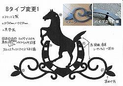 馬+蹄鉄妻飾り。ステンレス製妻飾り。
