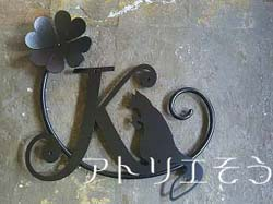 イニシャルK+カンガルー+四葉のクローバー妻飾り。アルミ製妻飾り。