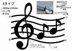五線譜にト音記号と八分音符妻飾り、ステンレス製妻飾り。