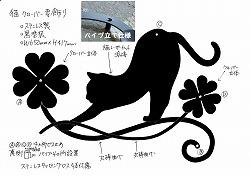 猫+四葉クローバー妻飾り 。ステンレス製妻飾り。