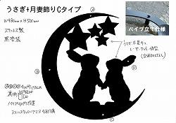 うさぎ+月+星妻飾り。ステンレス製妻飾り。
