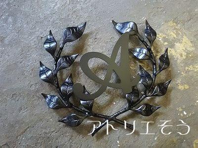 葉の王冠+イニシャルA妻飾り 。アルミ製妻飾り。