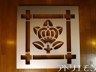 井桁に橘家紋の飾り。お寺の和風飾り。