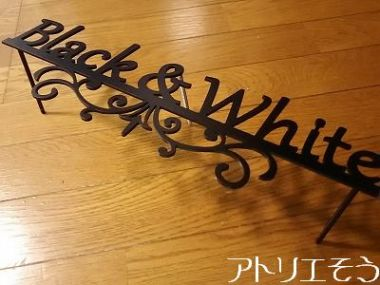 237:Black&White表札 看板。ステンレス製表札。