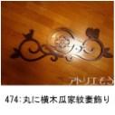 丸に横木瓜家紋+犬+猫妻飾り。和風妻飾り。
