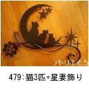 猫3匹+月+星+四葉のクローバー妻飾り。アルミ製妻飾り。