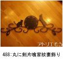 丸に剣方喰家紋+猫2匹妻飾り。アルミ製妻飾り。