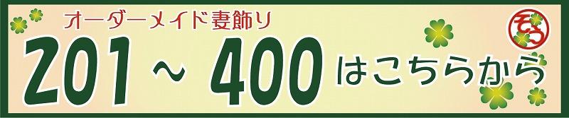 オーダー妻飾り201-400