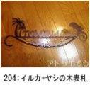イルカ+ヤシの木表札。ステンレス製表札。