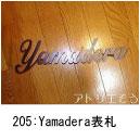 Yamadera表札。ステンレス製表札。