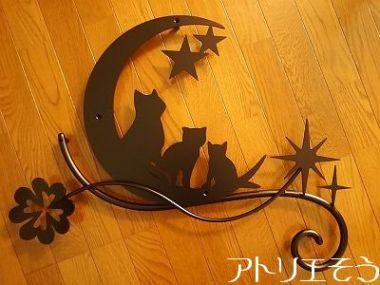 猫3匹+星+月+四葉のクローバー妻飾り 。アルミ製妻飾り。