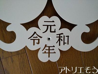 州浜家紋+令和元年+イニシャルM妻飾り